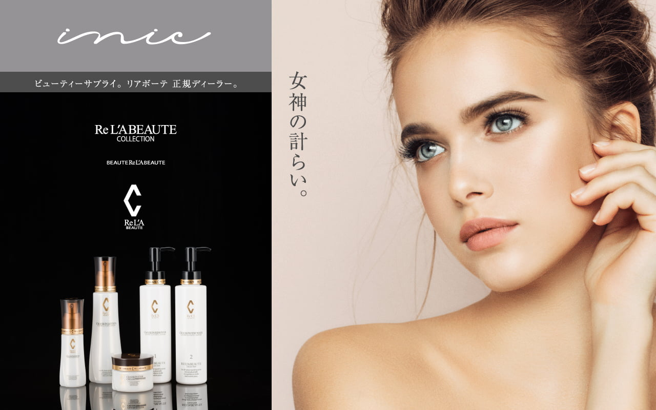 RE L'A BEAUTE collectin(リアボーテ クレアスキン コレクション)