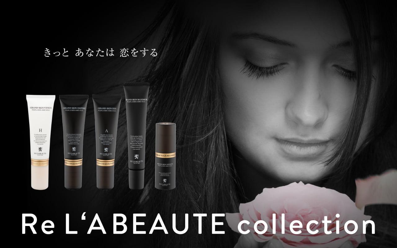 RE L'ABEAUTE collection(リアボーテ クレアスキン グランスキン アコライム リアムール コレクション)