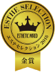 エステセレクション2018 金賞